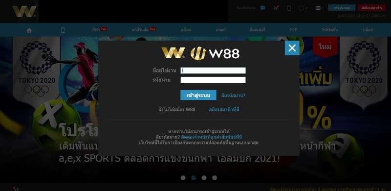 W888 เข้า ระบบปลอดภัยกับเว็บอันดับ 1 ที่คนไทยเชื่อถือมากที่สุด