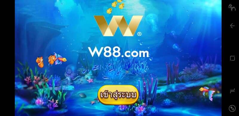 W88 เกมส์ตกปลาคว้าเงินง่าย ได้เงินจริง