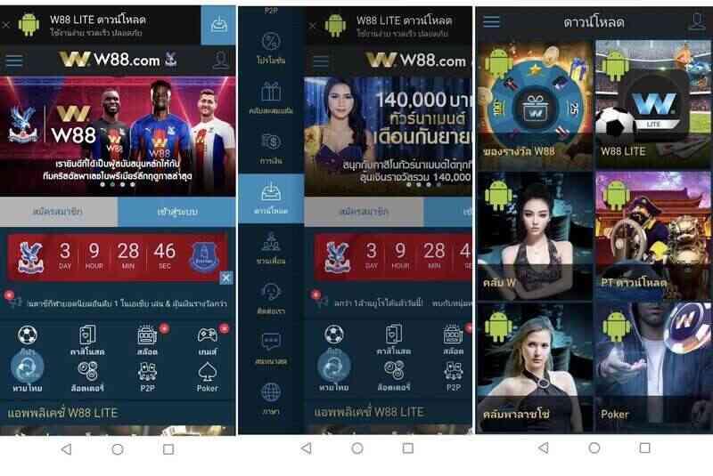 วิธีดาวน์โหลด บา คา ร่า W88 ผ่านระบบ IOS และ Android
