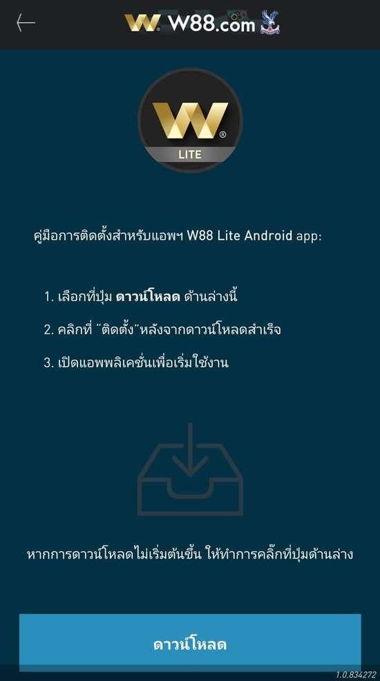 หากคุณใช้มืถือระบบ W88 Android ดาวน์โหลดแอพฯได้ดังนี้